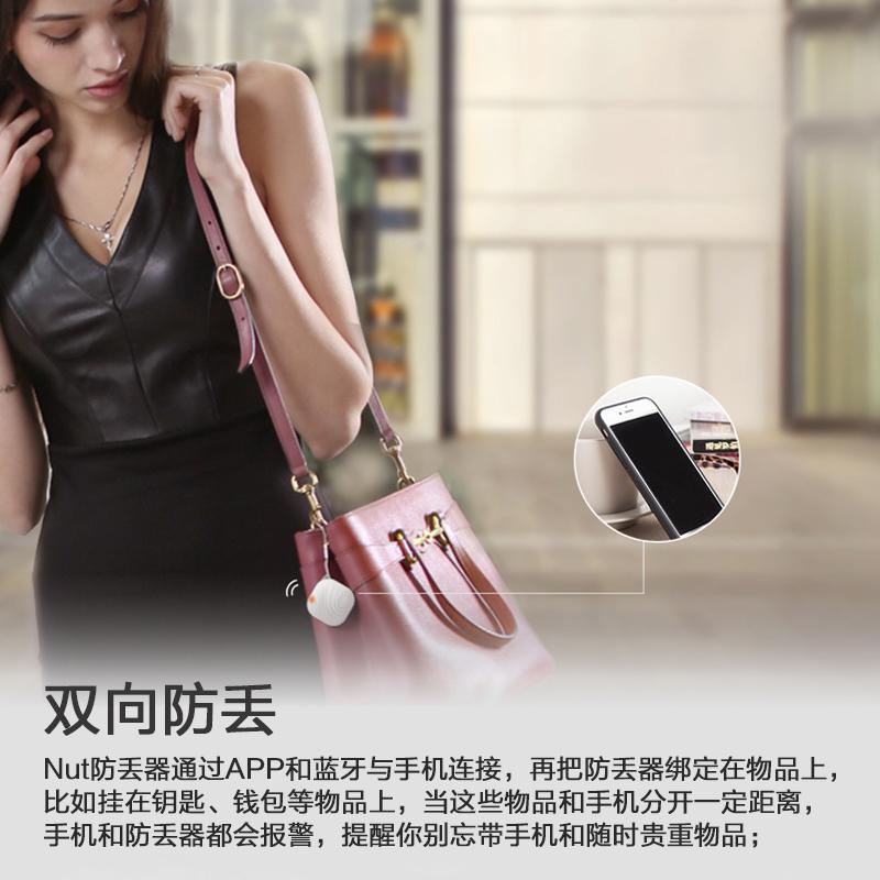 正品NUT智能蓝牙防丢器钱包钥匙扣寻找手机防丢神器双向提醒礼品