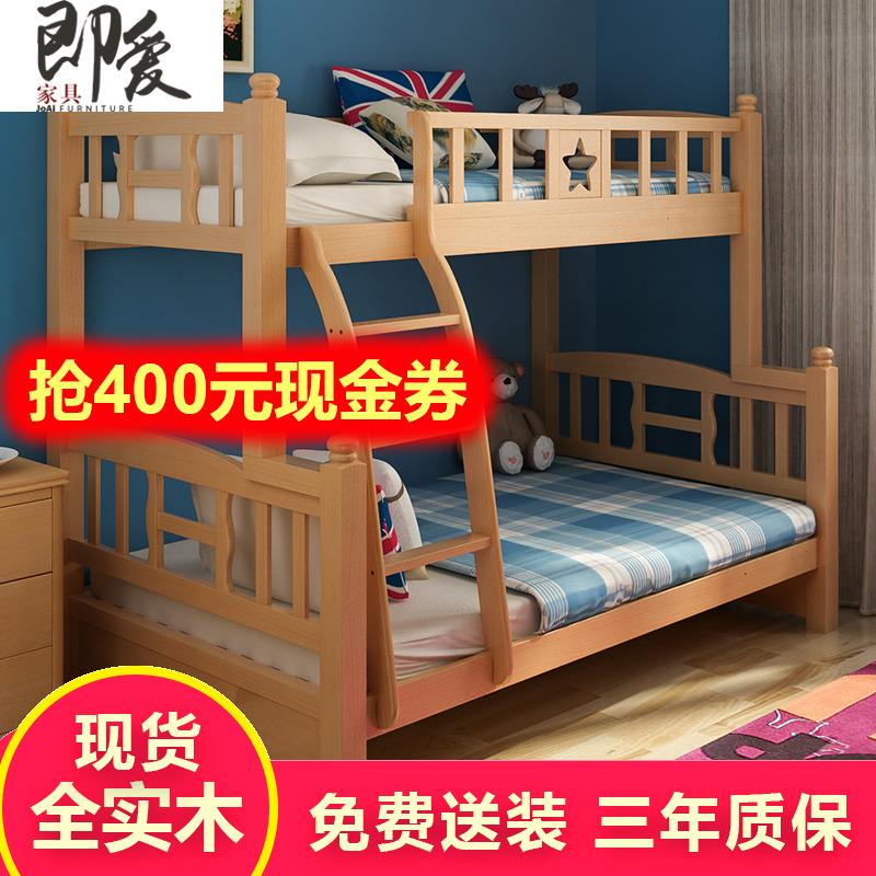 榉木儿童高低床