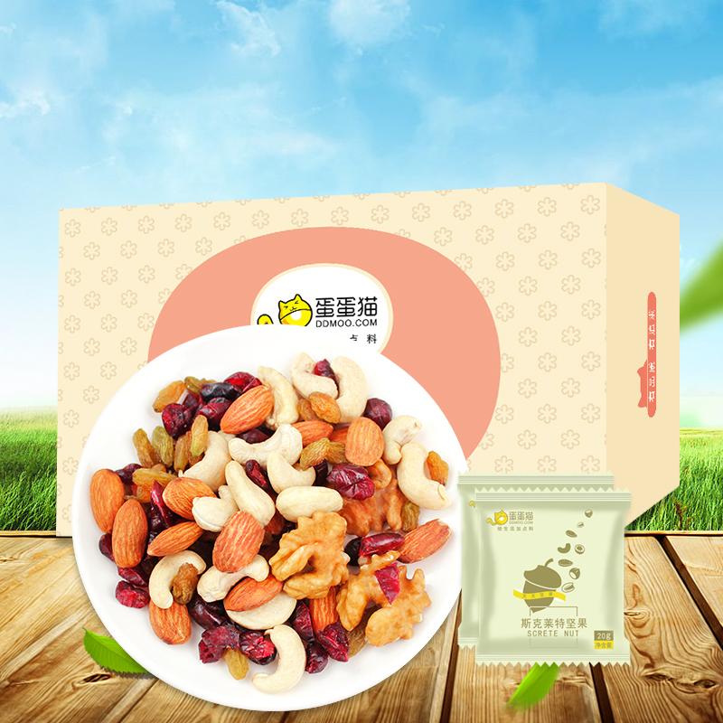 蛋蛋猫  每日代餐坚果20g*15袋每日坚果混合坚果果干零食大礼包3元优惠券