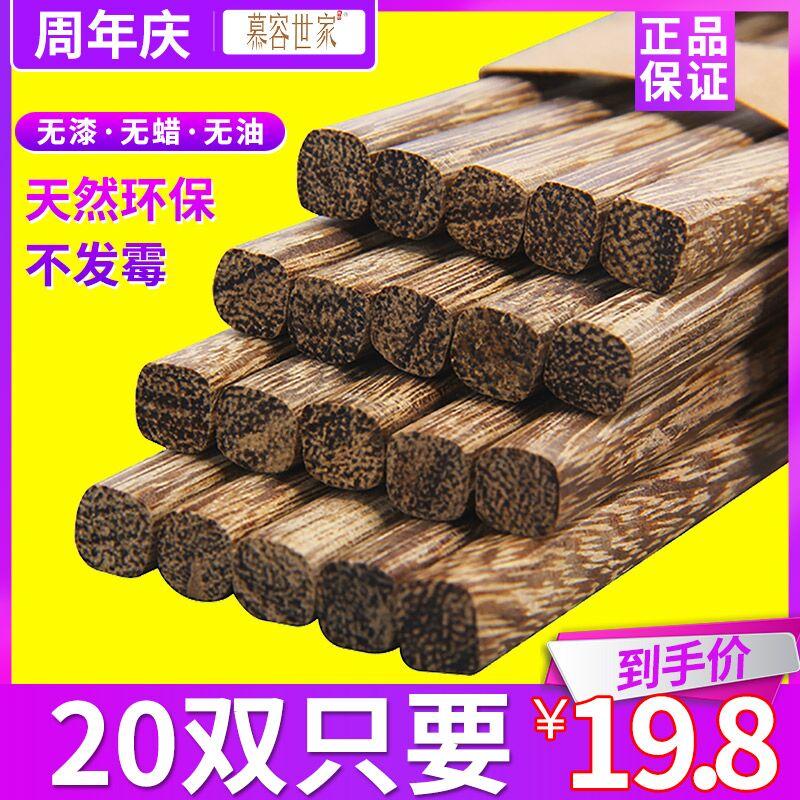 实木无漆无蜡10双筷子