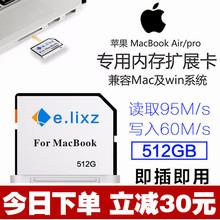 13笔记本扩容卡512G扩展卡高速SD内存卡 Air pro 苹果电脑Macbook