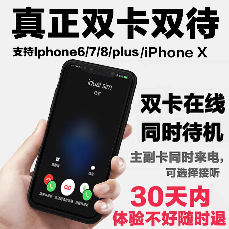 iphone蓝牙双卡双待