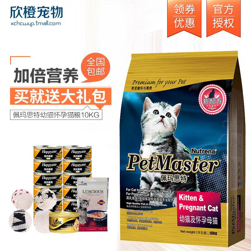 美国佩玛思特幼猫粮猫奶糕猫粮幼猫怀孕猫粮猫咪主粮10kg全国包邮3元优惠券