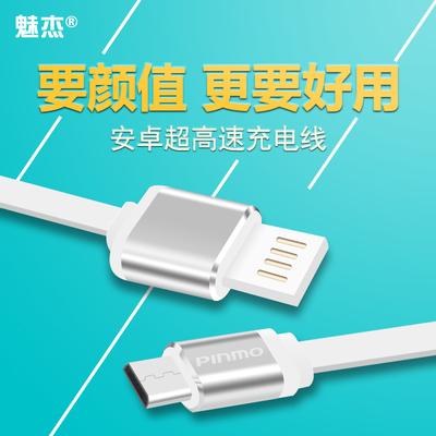 高速快充面条线 安卓数据充电线 oppo三星华为小米手机充电宝通用