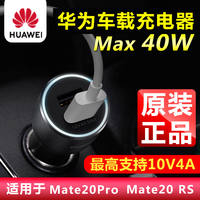 Huawei car charger Max 40W super fast charge magic2 original authentic Mate20Pro Porsche mate20RS car charger P20Pro5AMate10 fast charge one for two cigarette lighter