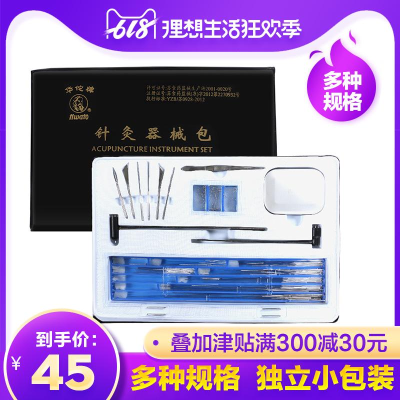 华佗牌针灸器械包ZB-1型/2/3中号小号放血正品镀银针一次性三棱针