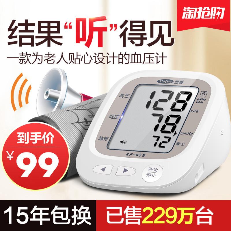 医用血压仪
