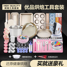Yueqing baking tool set oven home made biscuit pizza dish novice egg beater bread cake mold package