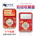 Pig Year Zodiac commemorative coin painting identification box reform and opening 40 anniversary protection box coin rating coin collection box