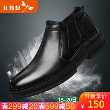 2018冬季新款 红蜻蜓男鞋 头层牛皮商务休闲板鞋 真皮套脚高帮皮鞋