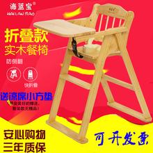 儿童餐椅实木宝宝椅便携可折叠婴儿餐椅多功能宝宝餐椅酒店bb凳子