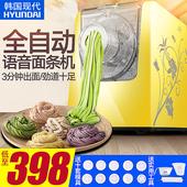 韩国现代面条机家用全自动饺子皮智能语音多功能和面机压面机小型