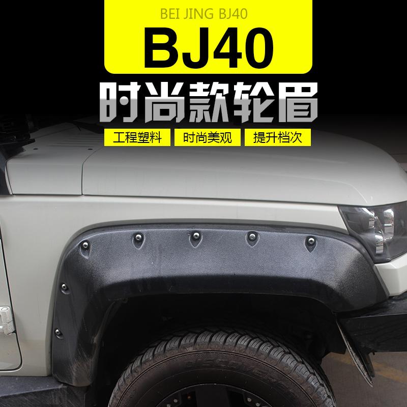 酷斯特 北京b40改装轮眉 越野轮眉 BJ40两门四门版锰钢轮挡泥板