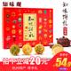 知味观糕点礼盒 知味饼礼绿豆糕龙井酥杭州特产小吃伴手礼送礼