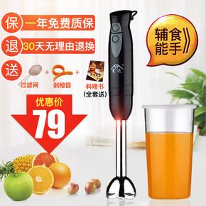 榨汁料理机多功能料理棒蒙达 M-06B婴儿辅食机家用电动手持搅拌棒