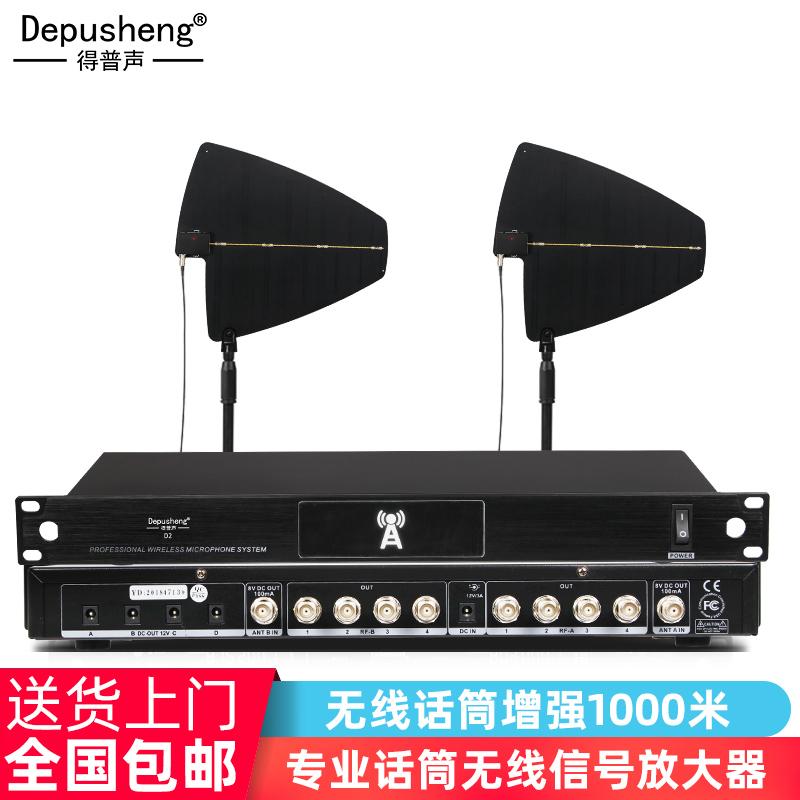 DEPUSHENG 舞台校园广播无线话筒麦克风增强1000米信号天线放大器