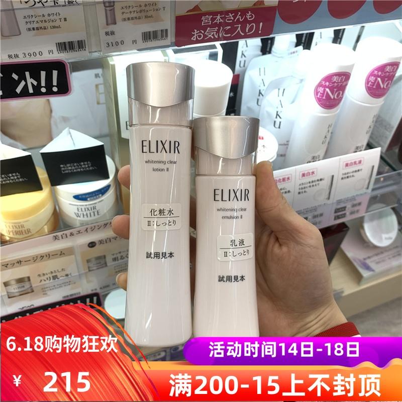 日本直邮代购 资生堂新版怡丽丝尔ELIXIR WHITE纯肌净白美白套装