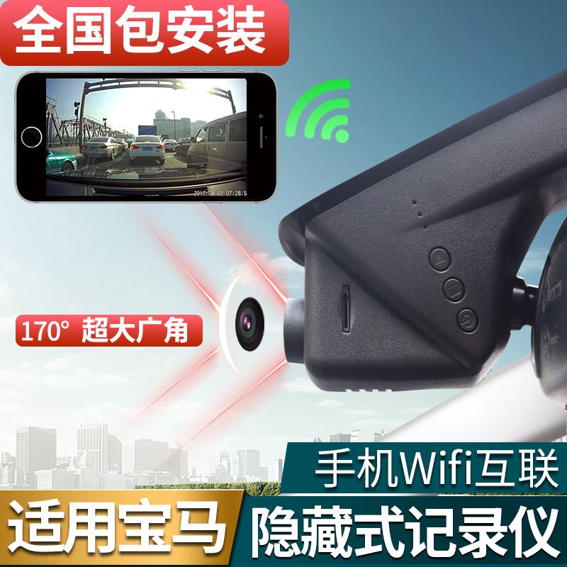 宝马3系行车记录仪1系5系7系3gt/X1/X3X4/X5X6隐藏式高清夜视专用