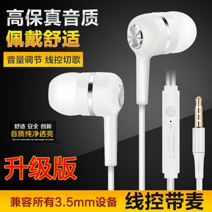 格瑟 耳机入耳式oppo小米华为vivox9苹果韩国迷你男女生手机通用
