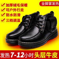 Winter thermostat electric shoes men's old charge heating shoes cold warm feet shoes heating shoes leather first layer cowhide