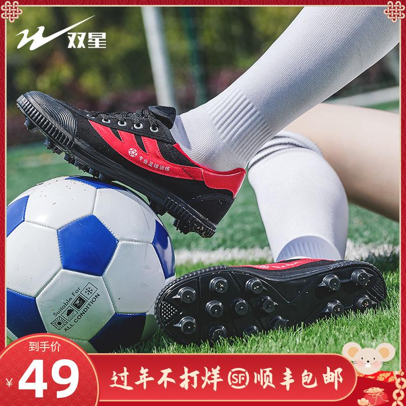 双星经典足球鞋夏季透气TF碎钉专业儿童训练鞋男帆布成人经典胶钉