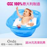 意大利婴儿浴盆