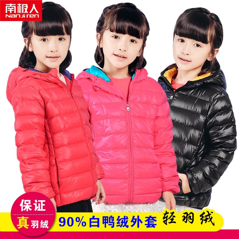 兒童南極人羽絨衣