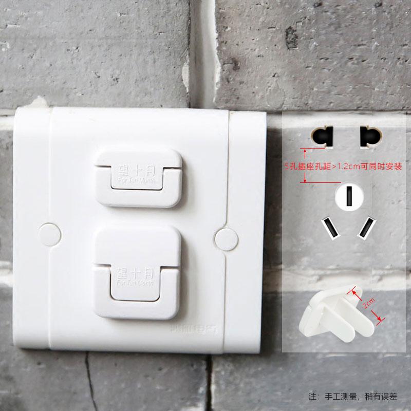 望十月 儿童防触电插座保护盖 婴幼儿宝宝排插头套安全堵孔塞防护