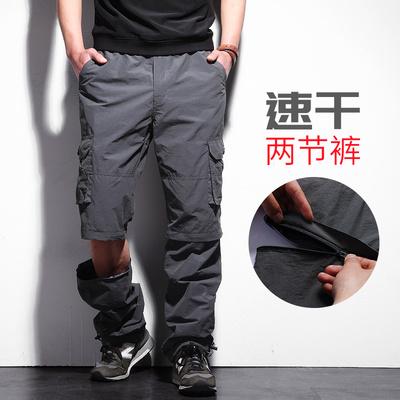 户外裤子男宽松速干可拆卸两节休闲裤运动工装口袋长裤夏季薄款