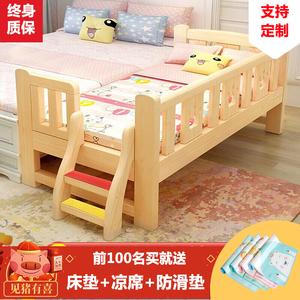 实木儿童床带护栏小床加宽拼接床边男孩女孩公主床婴儿床拼接大床