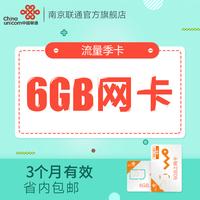 江苏联通4G纯流量卡3g上网卡资费卡6GB季卡全国ipad通用包邮