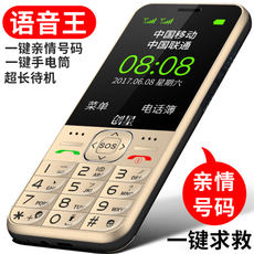 Chuangxing mobile phone C1 mobile old man machine long standby telecom old man mobile phone big screen big word old machine loud old mobile phone military three anti-straight button small mobile phone
