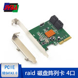 Siba raid disk array card sata3 PCI-E to SATA3, 0 expansion card 4 mouth FG-EST17A