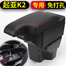 2015 Kia k2 armrest box dedicated punch-free 12 k2 car central hand-held box modified accessories interior