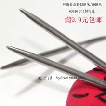 三燕环形棒针不锈钢编织棒针 工具毛线编织钩针织毛衣针毛线针