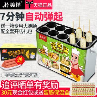 美祥蛋包肠机十孔商用鸡蛋火腿小吃设备燃气款全自动蛋肠机蛋爆肠