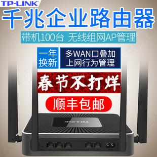 tp-link企业路由器千兆有线大功率商用5g无线办公双频wifi管理ap