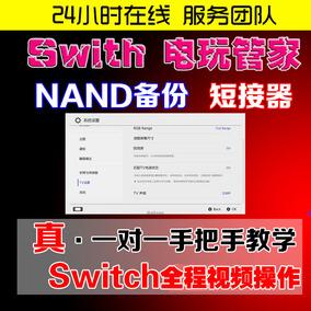 switch 6.2破解 NS 7.0破解 大气层 7.0系统界面汉化