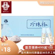 15支李良济淡水珍珠粉可食用面膜粉0.3g15支内服外用口服新品