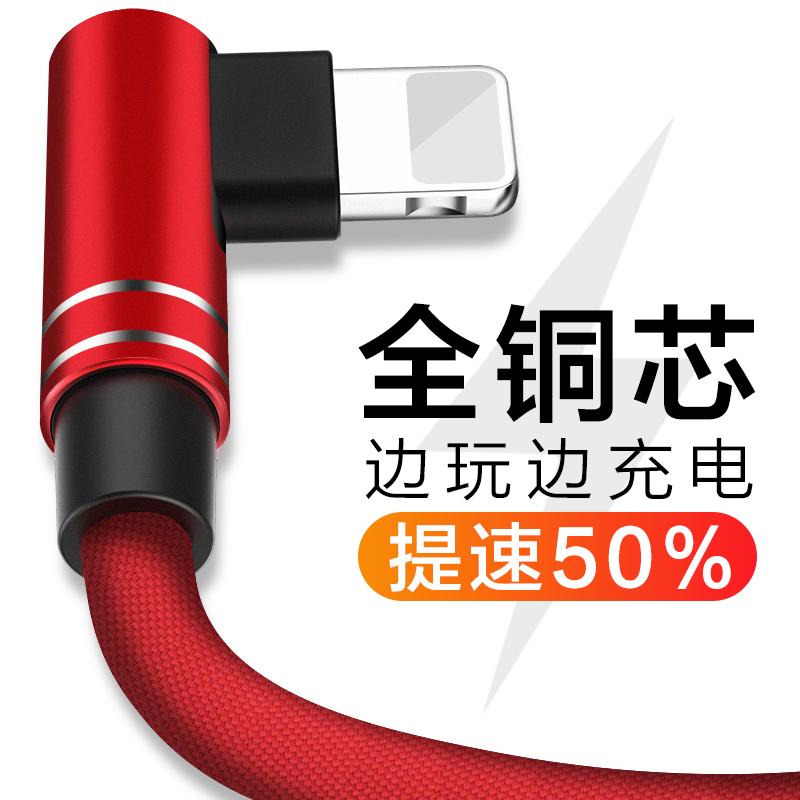 【吃鸡不卡手】iPhone6数据线苹果6s充电线器正品加长7/8/plus/x/5s/5se手机P弯头快充iphonex冲电线ipad/max