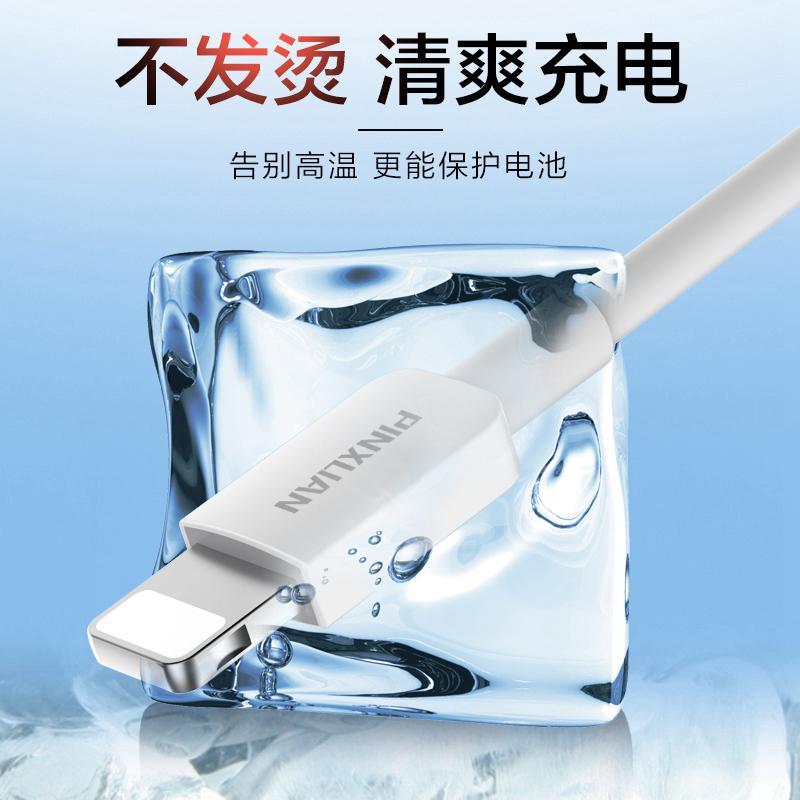 品炫 苹果数据线iPhone6苹果7充电线器加长6s/8/plus/x/xs max手机xr单头快充版iPhonex正品ipad冲电线5s六