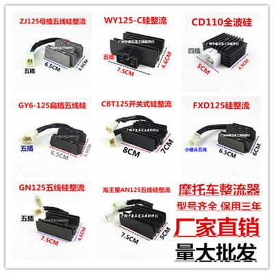 摩托车整流器 稳压器 硅整流器GS GN WY GY6 CH125 FXD ZJ 110硅