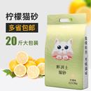 猫砂柠檬膨润土10kg无尘10公斤结团吸附除臭猫沙20斤猫咪用品包邮
