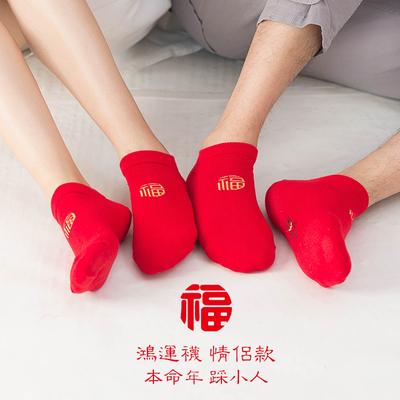 大红色短袜子结婚男女本命年浅口船袜踩小人中筒鸿运婚庆情侣袜