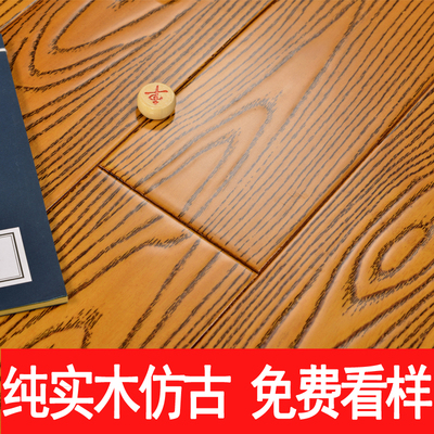 纯实木地板 原木进口A级 圆盘豆地板仿古浮雕环保耐磨 厂家直销新品特惠