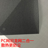 Laptop Dust-proof Net Lenovo Y50 Dust-proof Filter Net Hand-held Computer Bottom Heat Dissipation Net Cabinet DIY