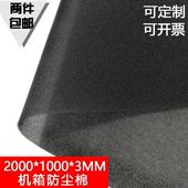 空气过滤棉3毫米细孔 3mm电脑机箱防尘棉网灰尘过滤网海绵