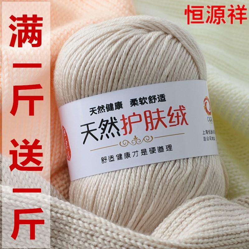 恒源祥宝宝线婴儿童毛线团手编中粗羊绒线围巾线牛奶棉钩针线特价