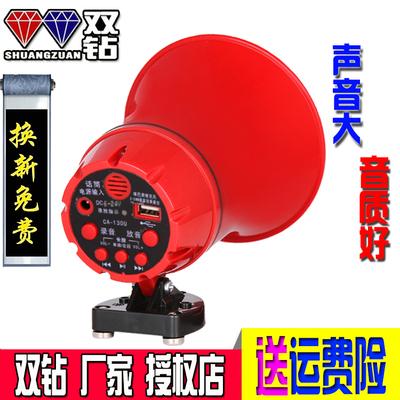 双钻12V60V车载扩音机汽车大功率扩音喊话器广告叫卖宣传录音喇叭多少钱