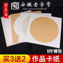 Zifangzhai Thickened Xuan Paper Chinese Painting Cardboard Free-mounted Lens Paper Raw Xuan Paper Calligraphy Works Paper Blank Cooked Xuan Paper Fine Brushwork Special Round Xuan Paper Soft Card Fan Xuan Paper Painting Art